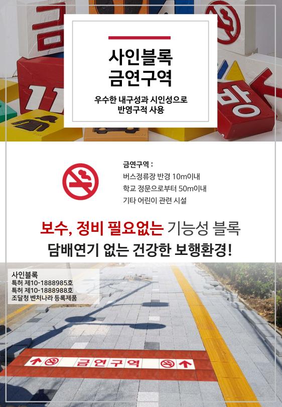 사인블록 금연구역_홍우비앤티.jpg