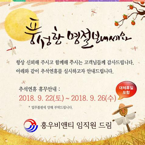 홍우비앤티-추석연휴공지.jpg