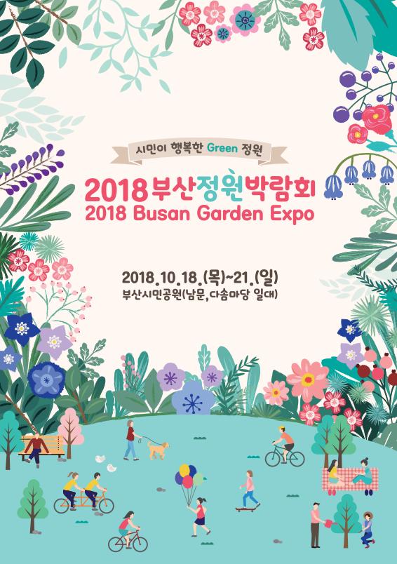 2018 부산정원박람회 포스터.png
