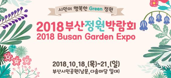 2018 부산정원박람회 포스터_편집.png