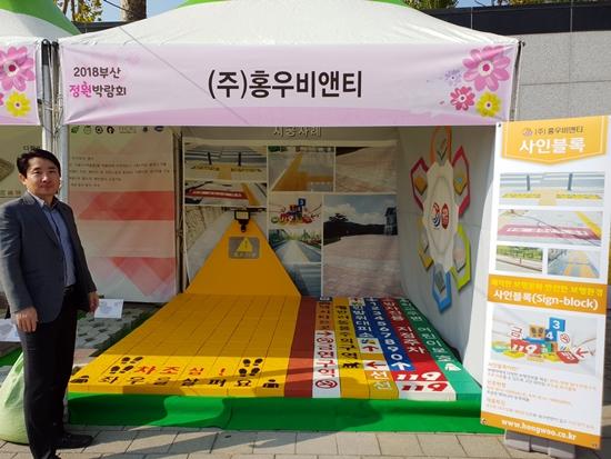 부산정원박람회_홍우비앤티_사인블록_01.jpg