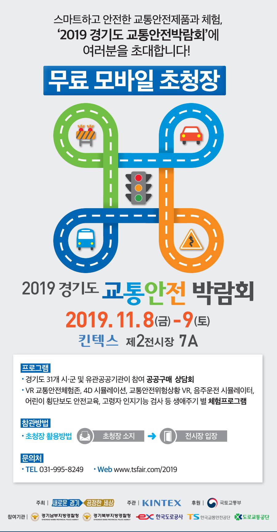 경기도교통안전박람회_모바일초대장_홍우비앤티.jpg