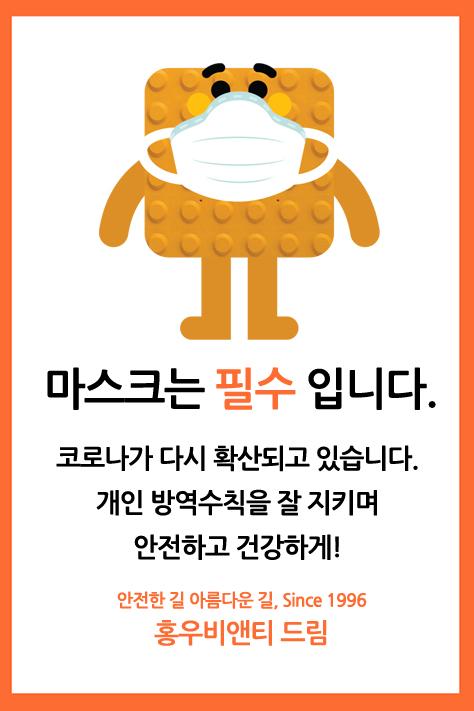 홍우비앤티 방역 마스크_20200907.jpg